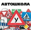 Автошколы в Талице